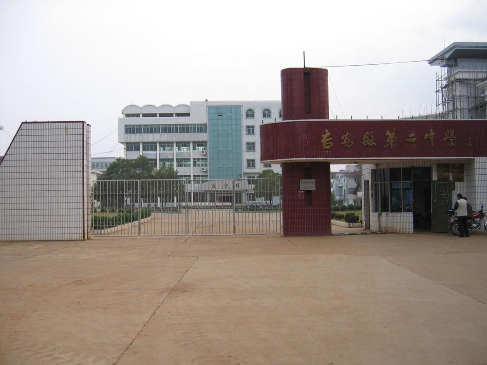 吉安县第二中学